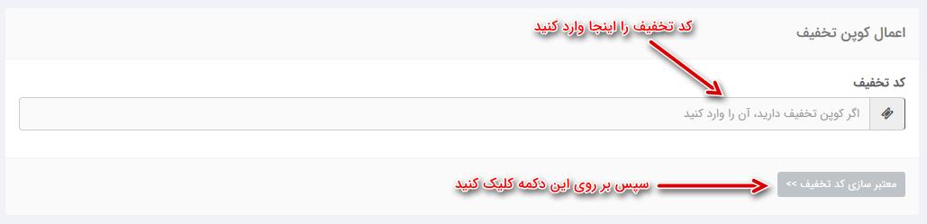تخفیف ثبت دامنه .si