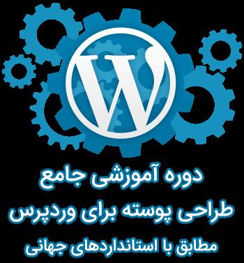 دوره حرفه ای طراحی صفر تا صد پوسته برای WordPress در شیراز وب مطابق با استاندارد های جهانی