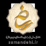 ثبت شده در سامانه ساماندهی وزارت فرهنگ و ارشاد اسلامی