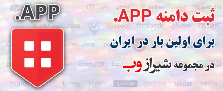 خرید و ثبت دامنه .app با ارزاترین قیمت در ایران - دات app - دات اپ - dot app domain
