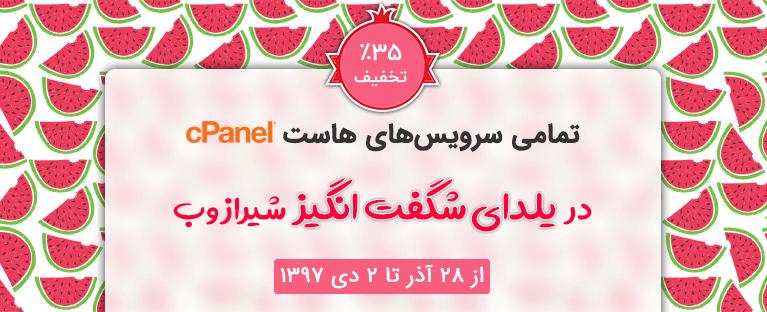 cpanel hosting discount yalda97
